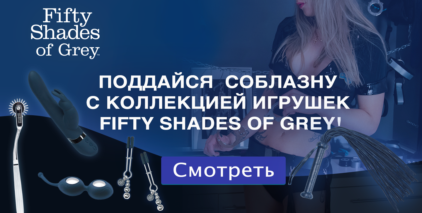 Indulge in lust with the Fifty Shades of Grey toy collection!