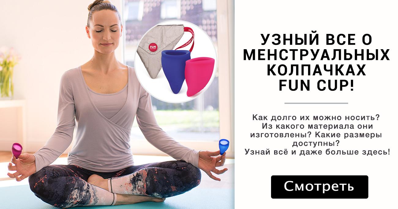 Узный все о менструальных колпачках Fun Cup Как долго их можно носить? Из какого материала они изготовлены? Какие размеры доступны? Узнай всё и даже больше здесь!