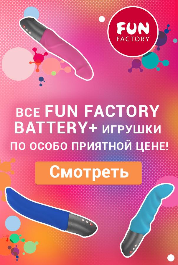 Все fun factory battery+ игрушки по особо приятной цене! Насладись более длительной стимуляцией с Fun Factory!