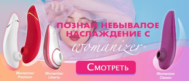 Познай небывалое наслаждение с Womanizer Новые технологии: функции Autopilot и Smart Silence для еще более удобного использования!