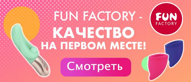 Fun Factory - качество на первом месте!