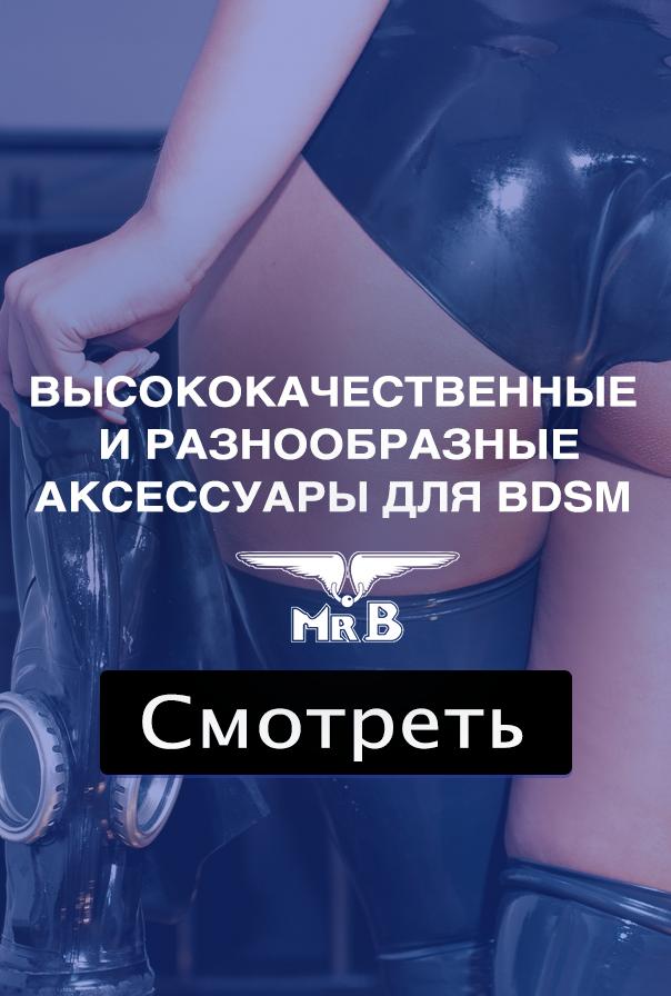 Высококачественные и разнообразные аксессуары для BDSM